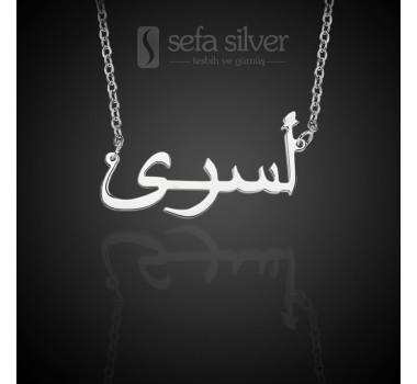 Kişiye Özel Arapça Yazılı Gümüş Kolye